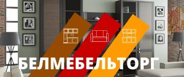 BelMebelTorg.Ru